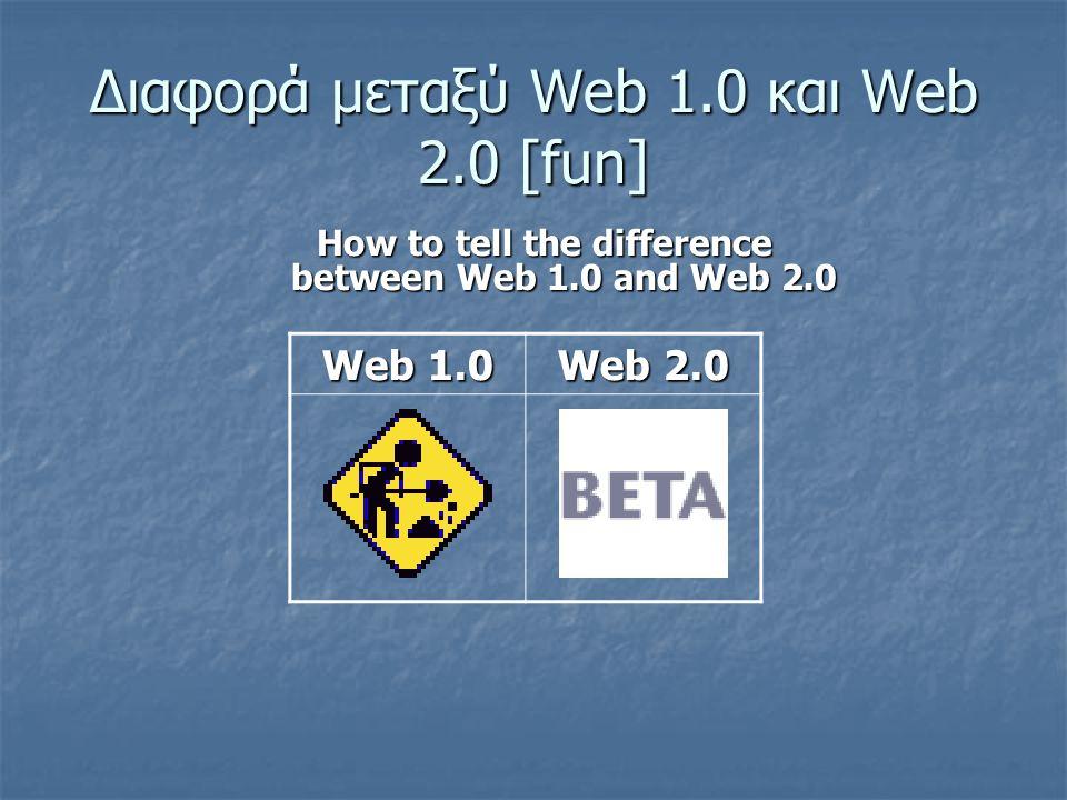 Διαφορά μεταξύ Web 1.0 και Web 2.0 [fun]